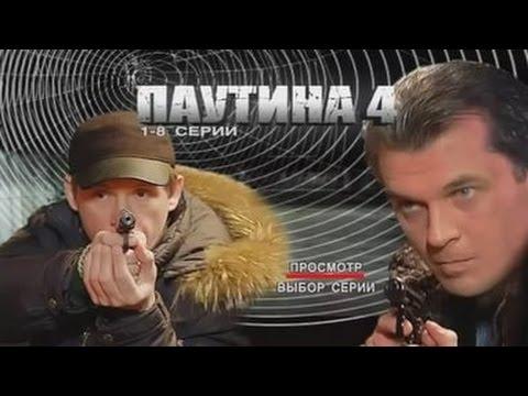 Сериал Паутина 4 сезон 10 серия