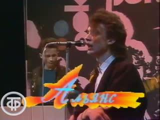 Группа Альянс - На заре 1987