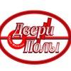 """магазин """"ДвериПол"""""""