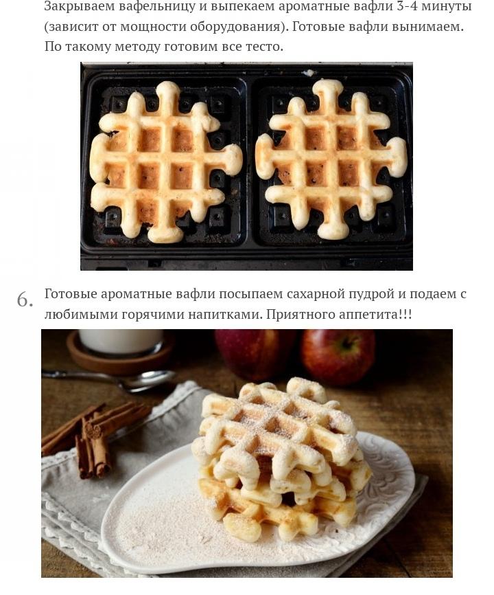 Вафли с яблоками и корицей, изображение №3