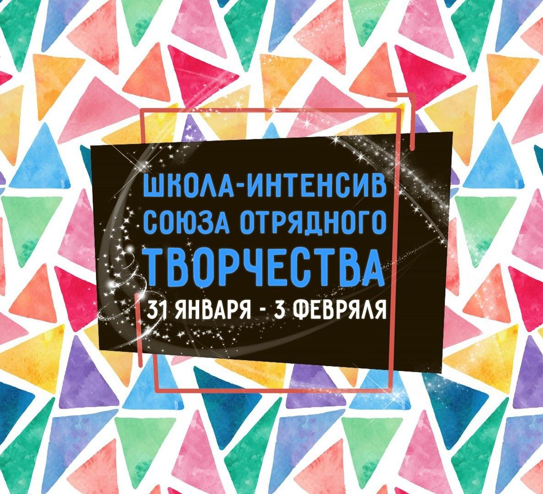 Афиша Школа-интенсив Союза отрядного творчества