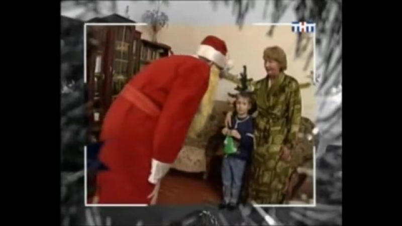 Фигли Мигли Розыгрыш Дед Мороз заика