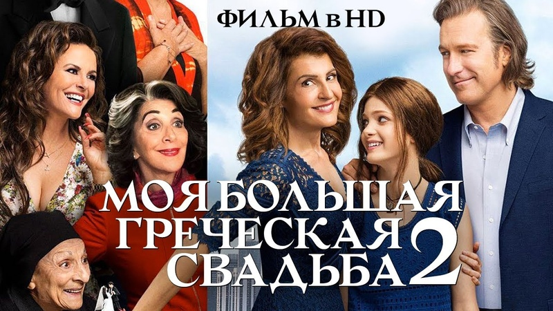 Моя большая греческая свадьба 2 (2016) комедия, воскресенье, кинопоиск, фильмы, выбор, кино, приколы, ржака, топ » Freewka.com - Смотреть онлайн в хорощем качестве