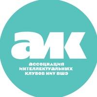 Логотип АИК НИУ ВШЭ (ЧГК, Брейн-ринг, Своя игра в Вышке)