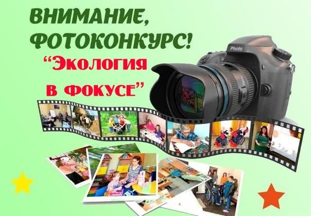 Геометрия краснодар фотоконкурс голосовать
