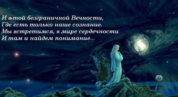поэтому бесконечность стихи о любви ставрополе