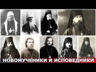 Новомученики и исповедники российские. Священник Игорь Сильченков