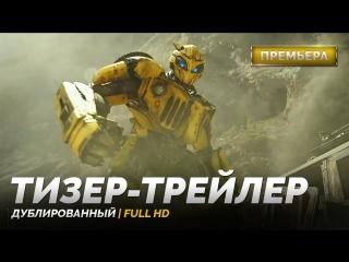 DUB   Тизер-трейлер: Бамблби / Bumblebee, 2018