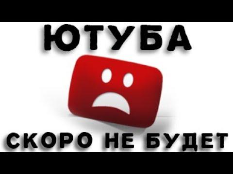 ЮТУБ ЗАКРОЮТ В БЛИЖАЙШИЕ МЕСЯЦЫ SaveYourInternet