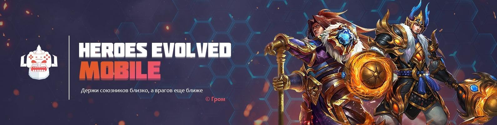 Heroes Evolved Mobile | ВКонтакте