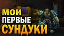 Открытие Сундуков World of Warcraft Battle fo Azerot Opencase