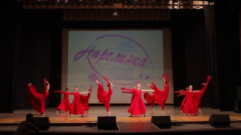 Танец Огонь Фестиваль Апрелинка 2018