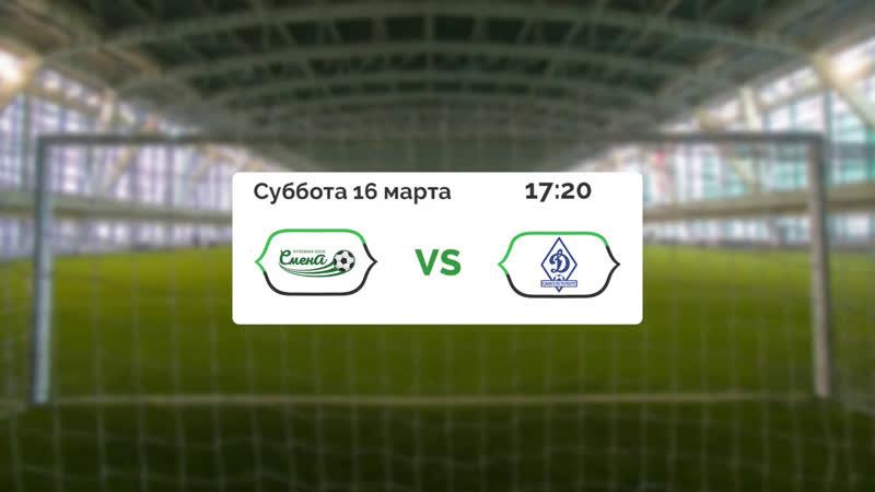 PFC - Смена vs Динамо 86. Прямая трансляция