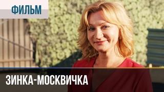 ▶️ Зинка-москвичка все серии - Мелодрама | Фильмы и сериалы - Русские мелодрамы