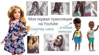 Распаковочка новеньких куколок Barbie - Скиппер-няни и двух милых малышей😻