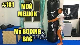 Боксерский мешок для дома / Большой, тяжелый, напольный мешок Fairtex Hb7 pole bag / home boxing bag