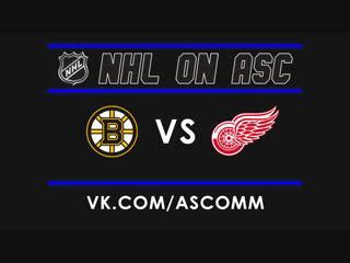 NHL | Bruins VS Red Wings