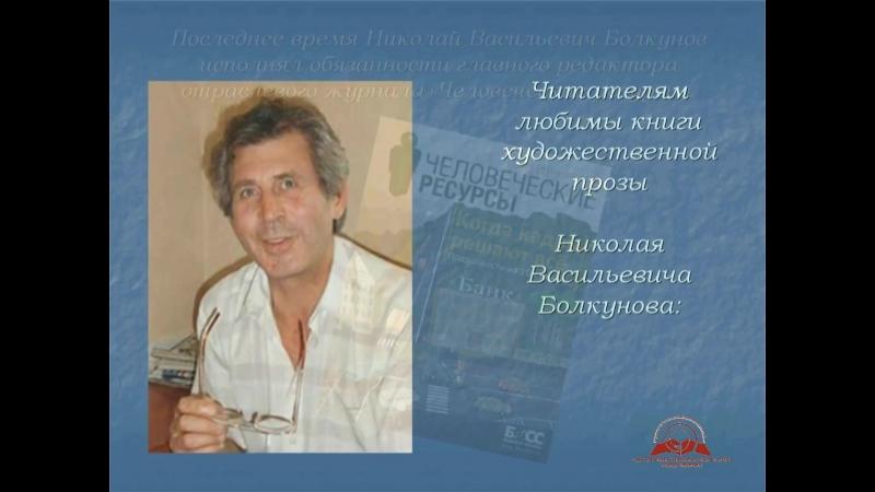 Светлый след. Памяти Н. Болкунова