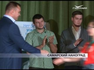 Закрытие межрегионального форума школьников Созвездие IQ - Самарский Наноград