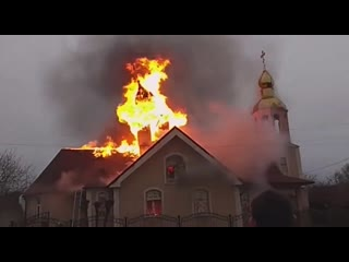 У Харківській області згорів храм Московського патріархату