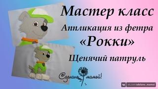 МК# Аппликация из фетра Рокки #щенячий патруль