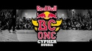 🦄 RED BULL BATTLE ↔ VINS vs VINT 187 ↔ 1.8 ↔ RED BULL BC One Russia CYPHER bmvideo redbullbcone