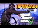 Приколы в GTA 5 - Смешно до слез