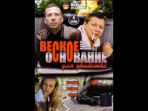 Веское основание для убийства 2009 детектив боевик фильм