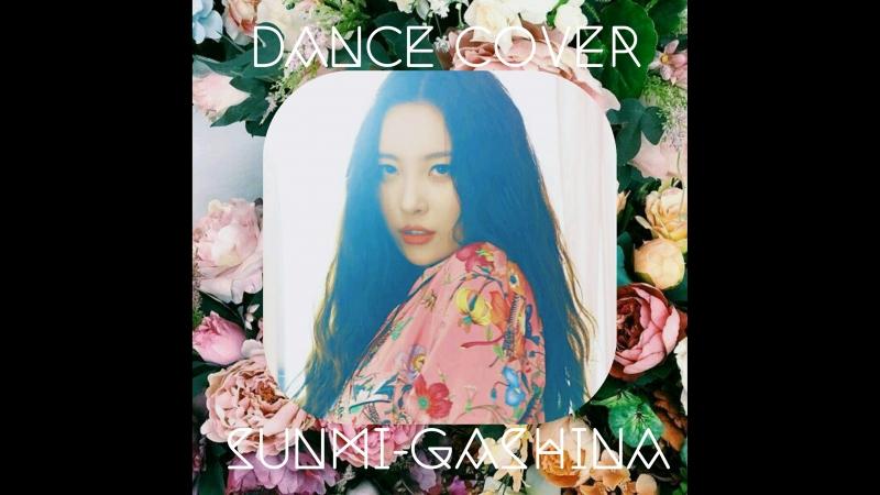 Dance cover. Sunmi-Gachina