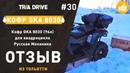 Отзыв на кофр GKA 8030 для квадроцикла Русская Механика TRIA
