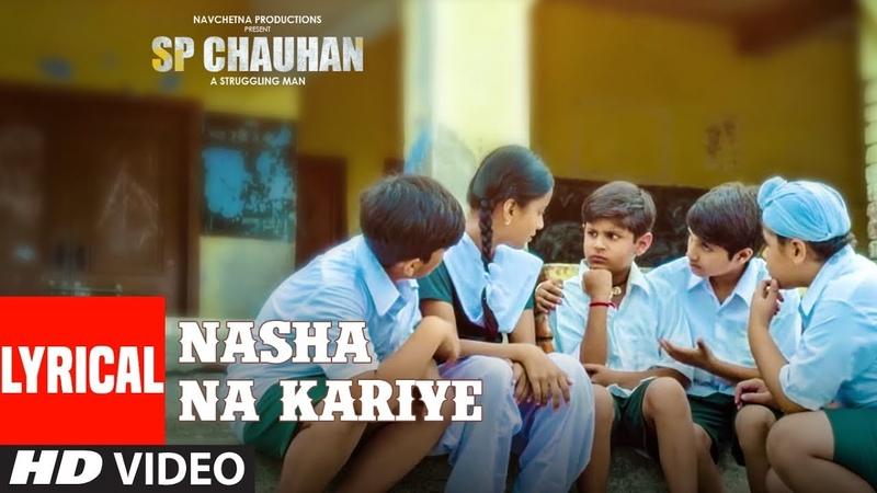 Lyrical Nasha Na Kariye Video SP CHAUHAN Jimmy Shergill Yuvika Chaudhary