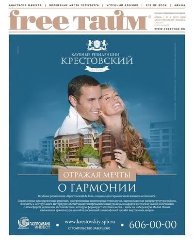 8b8c2e2a89a8 Журнал FREE ТАЙМ   Фри Тайм    freetimespb   ВКонтакте