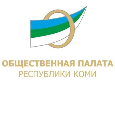 Картинки по запросу общественная палата республики коми
