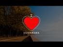I love Ioannina - Από τον φίλο Vagelis Lakkas