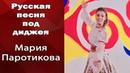 Мария Паротикова Русская песня под диджея Шоу Ксении Ангел SAMOVAR