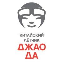 Логотип Китайский лётчик Джао Да