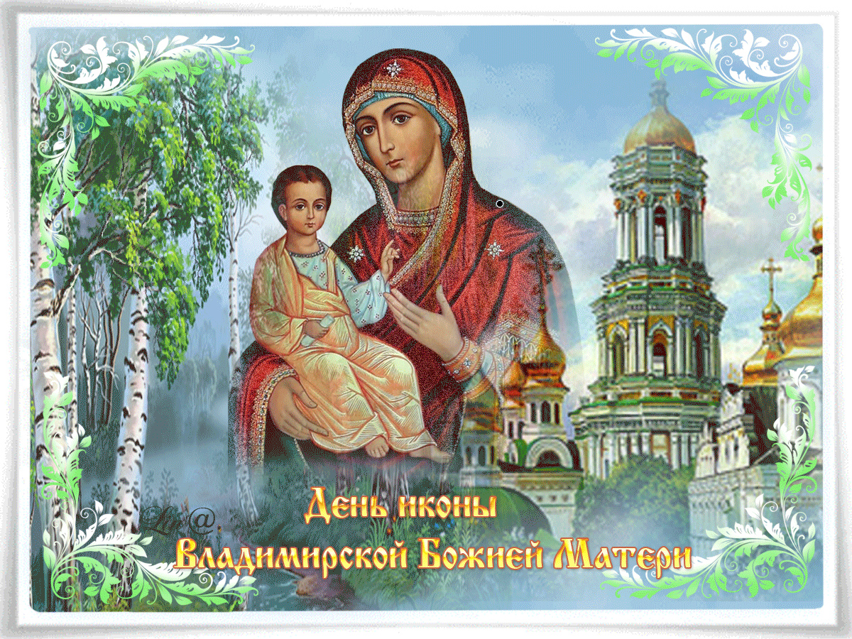 Учителя, с праздником владимирской иконы божией матери открытки