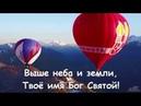 Выше неба и земли SokolovBrothers