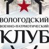 """Вологодский Военно-патриотический клуб """"Сокол"""""""