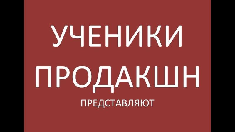 SLK Uch muz19. Ученики продакшн. САМЫЙ ЛУЧШИЙ КЛАСС