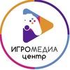ИГРОМЕДИА-центр