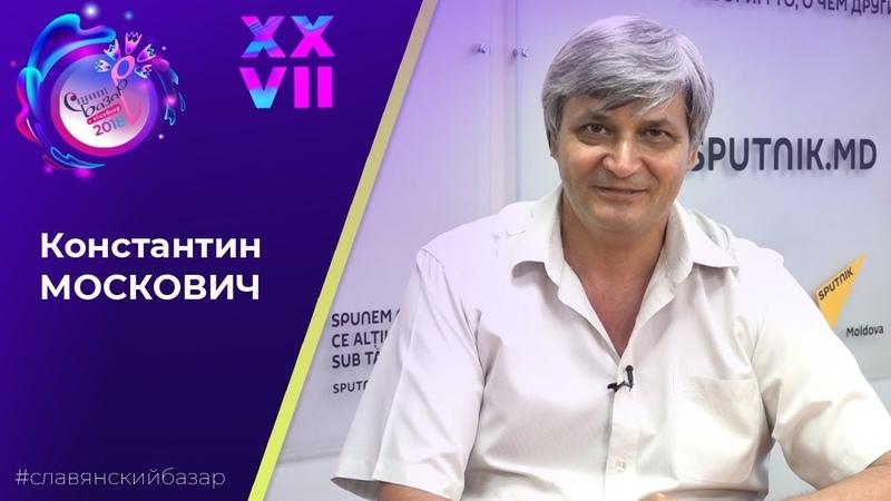 Константин Москович приглашает на «Славянский базар в Витебске» (2018)