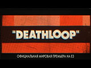 Deathloop — официальная мировая премьера на e3