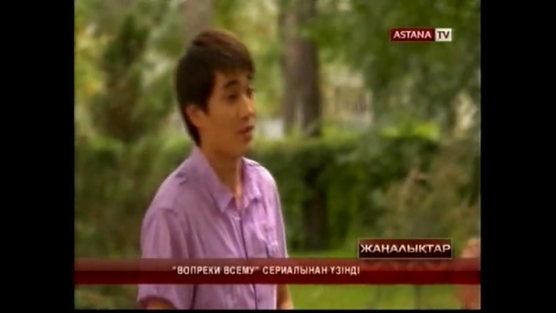 Астана телеарнасы жуырда вопреки всему атты жаңа хикаясын ұсынады смотреть онлайн без регистрации