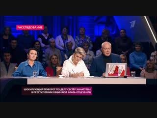 На самом деле  Арсен Хачатурян и его друзья (сёстры Хачатурян)