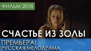 ПРЕКРАСНАЯ ПРЕМЬЕРА 2018 - Счастье из золы / Русские мелодрамы 2018 новинки, фильмы и кино HD 1080P