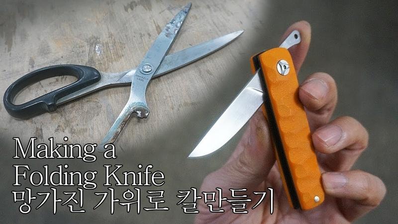망가진 가위로 칼만들기 2탄 knife making folding knife from broken scissors