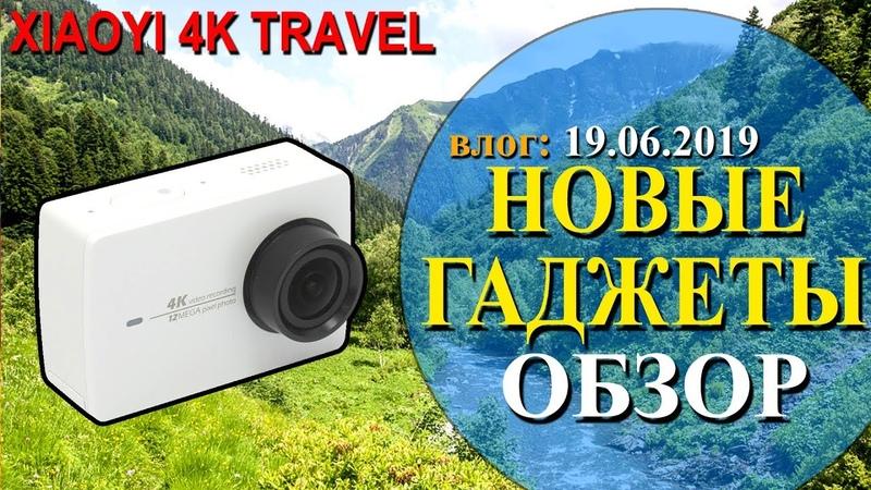 ОБЗОР НОВЫХ ГАДЖЕТОВ XiaoYI 4k Аквабокс Петличный микрофон