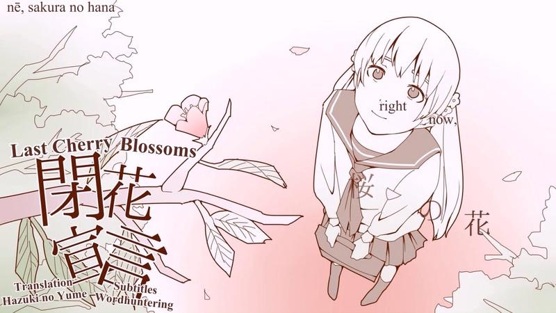 【40mP ft. Hatsune Miku】Last Cherry Blossoms «EnglishRomaji subs»[HnY]