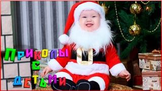 Попробуй Не Засмеяться С Детьми - Смешные Дети!Лучшие ПРИКОЛЫ С ДЕТЬМИ #31